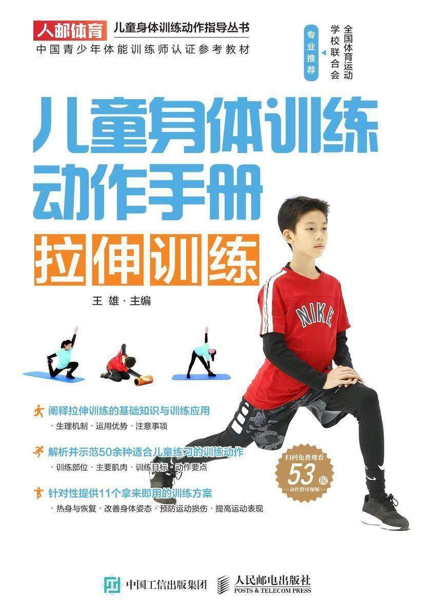 儿童身体训练动作手册:拉伸训练