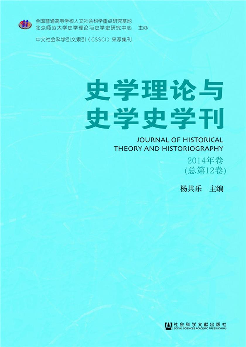 史学理论与史学史学刊(2014年卷/总第12卷)