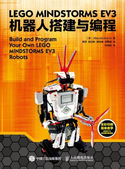 乐高EV3机器人搭建与编程