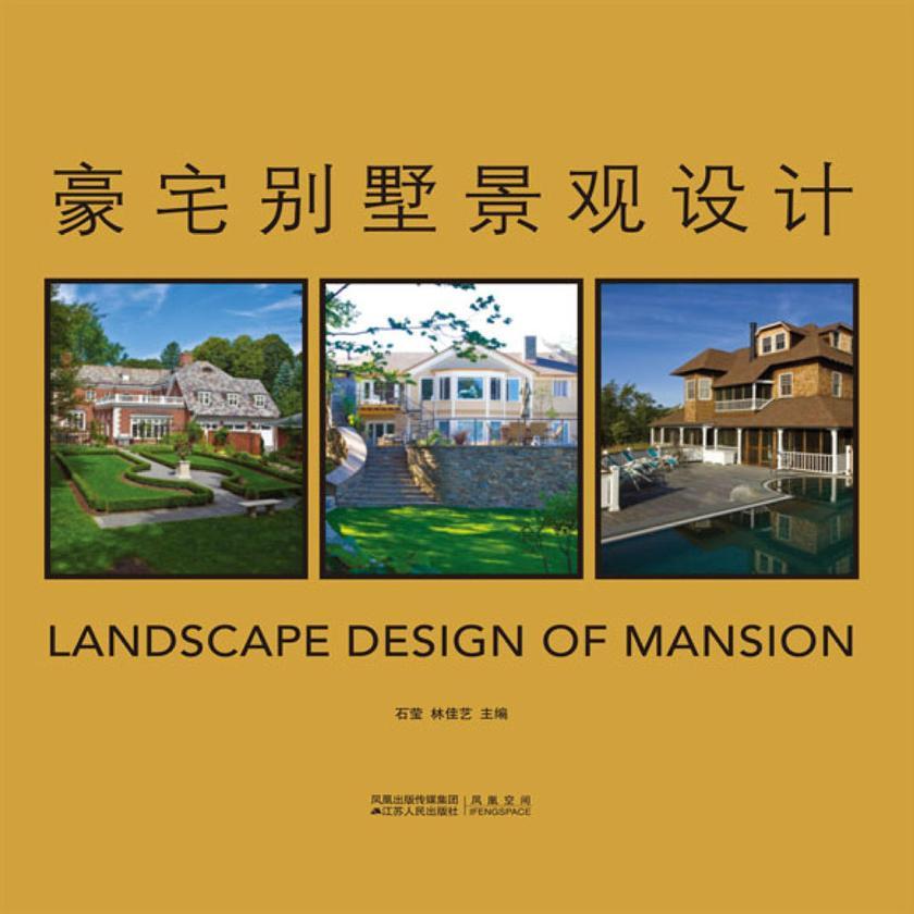 豪宅别墅景观设计(仅适用PC阅读)