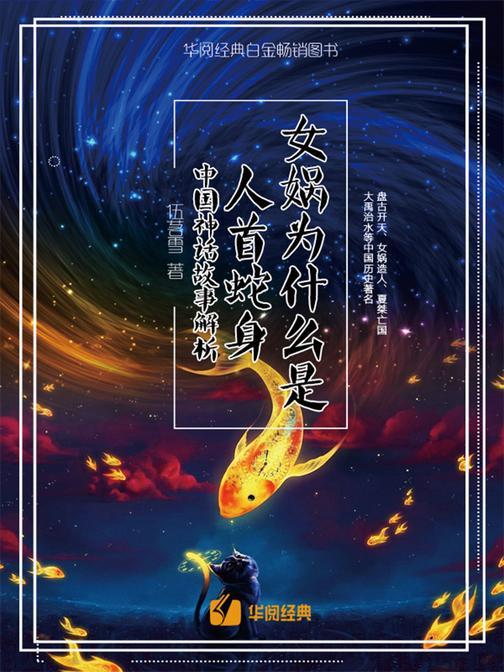 女娲为什么是人首蛇身:中国神话故事解析