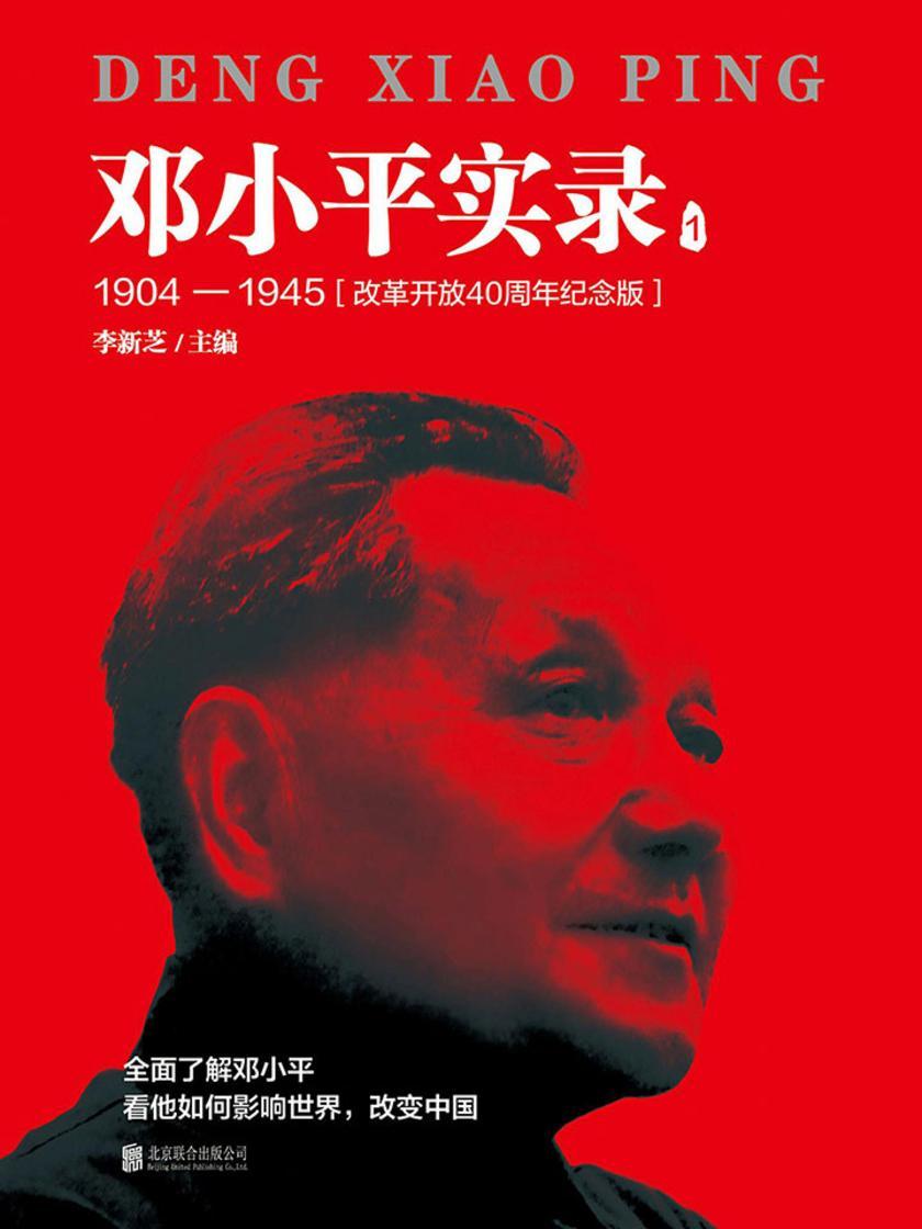 邓小平实录1:1904—1945(改革开放40周年纪念版)