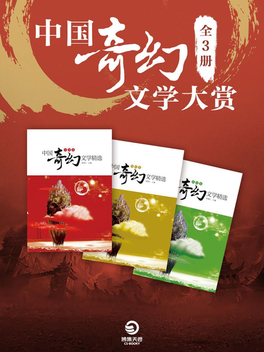 中国奇幻文学大赏(全三卷)