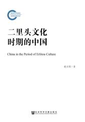 二里头文化时期的中国