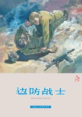 连环画专辑:胜利日·边防战士