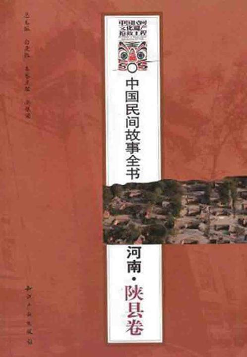 中国民间故事全书·河南·陕县卷