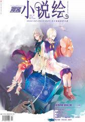 小说绘VOL12:龙族前传-哀悼之翼(下)(电子杂志)(仅适用PC阅读)