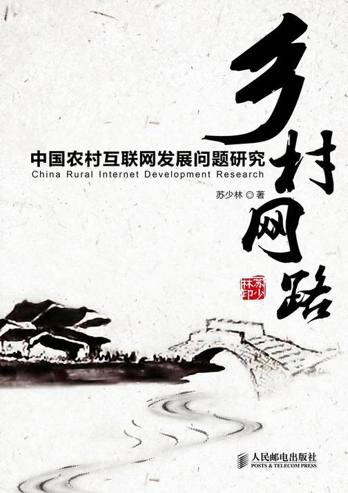 乡村网路——中国农村互联网发展问题研究
