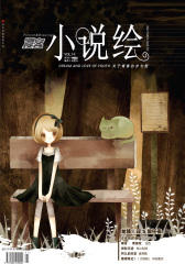 小说绘VOL14(11月上):龙族-双S级任务(电子杂志)(仅适用PC阅读)