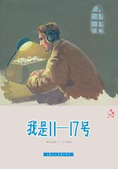 连环画专辑:胜利日·我是11-17号