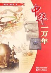 中华一万年