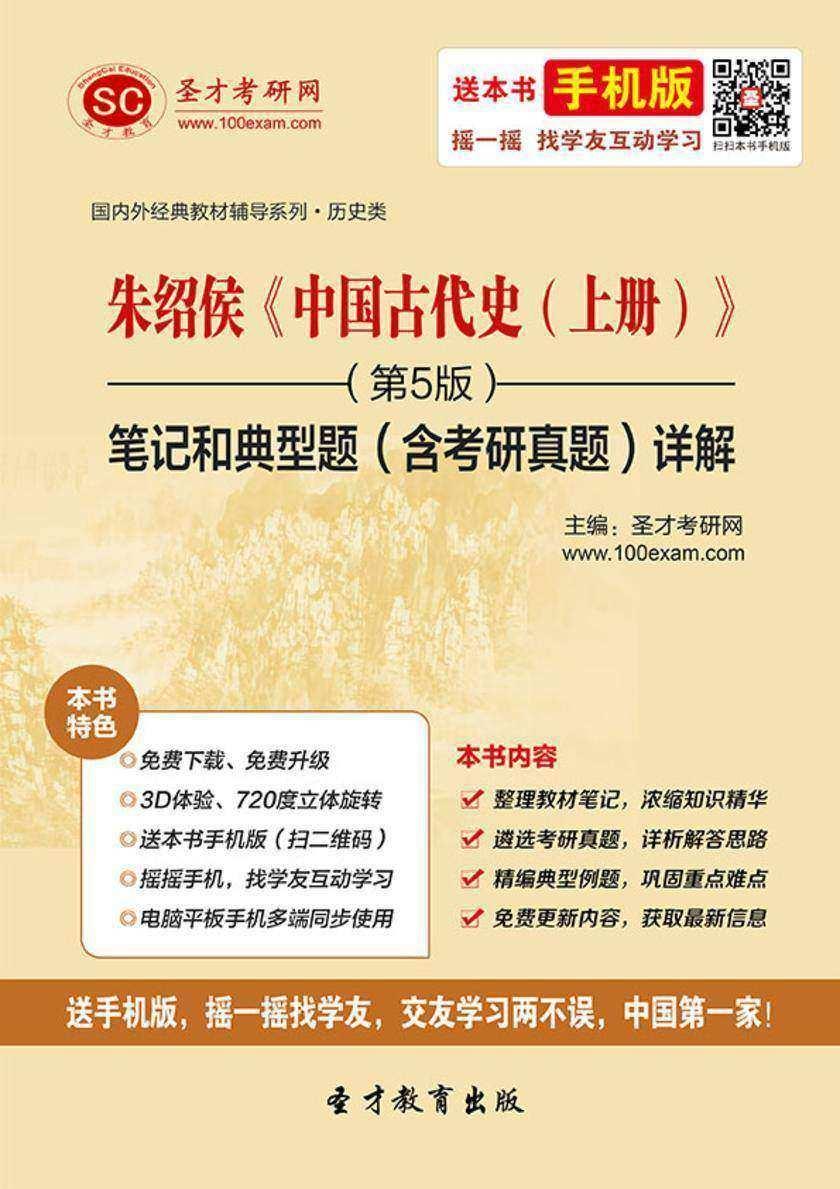 朱绍侯《中国古代史(上册)》(第5版)笔记和典型题(含考研真题)详解