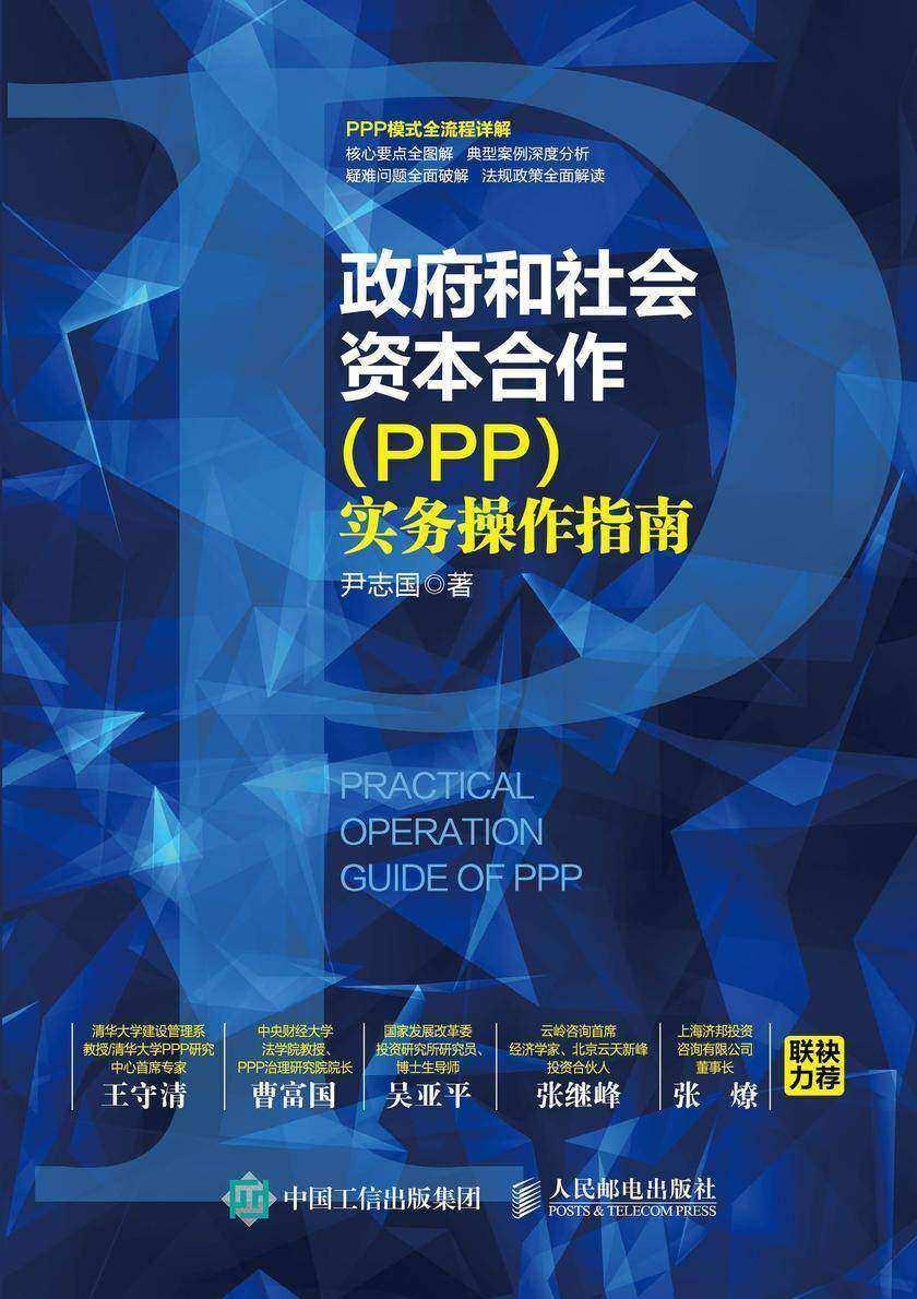 政府和社会资本合作(PPP)实务操作指南
