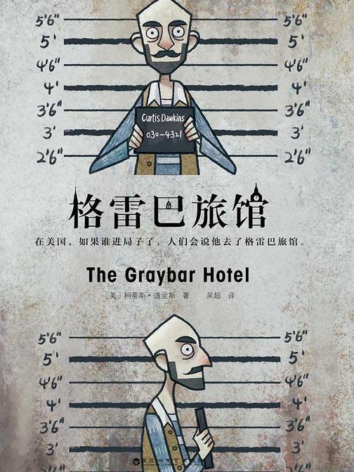 格雷巴旅馆
