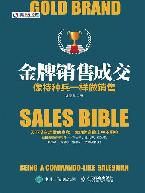 金牌销售成交 像特种兵一样做销售