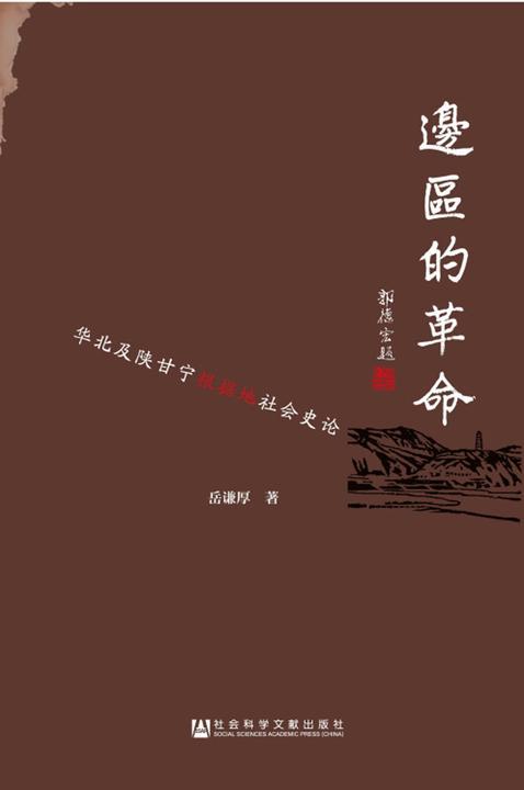 边区的革命(1937~1949):华北及陕甘宁根据地社会史论