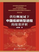 供给侧视域下中国低碳转型进程的绩效评析