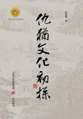 阳泉三晋文化研究丛书——仇犹文化初探