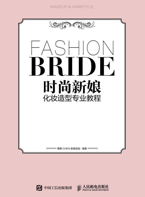 时尚新娘化妆造型专业教程