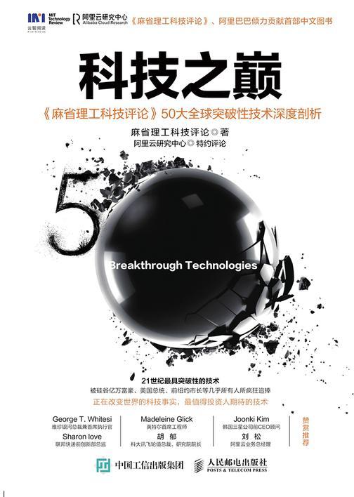 科技之巅 《麻省理工科技评论》50大全球突破性技术深度剖析