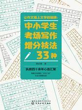让作文插上文学的翅膀:中小学生考场写作增分技法33种