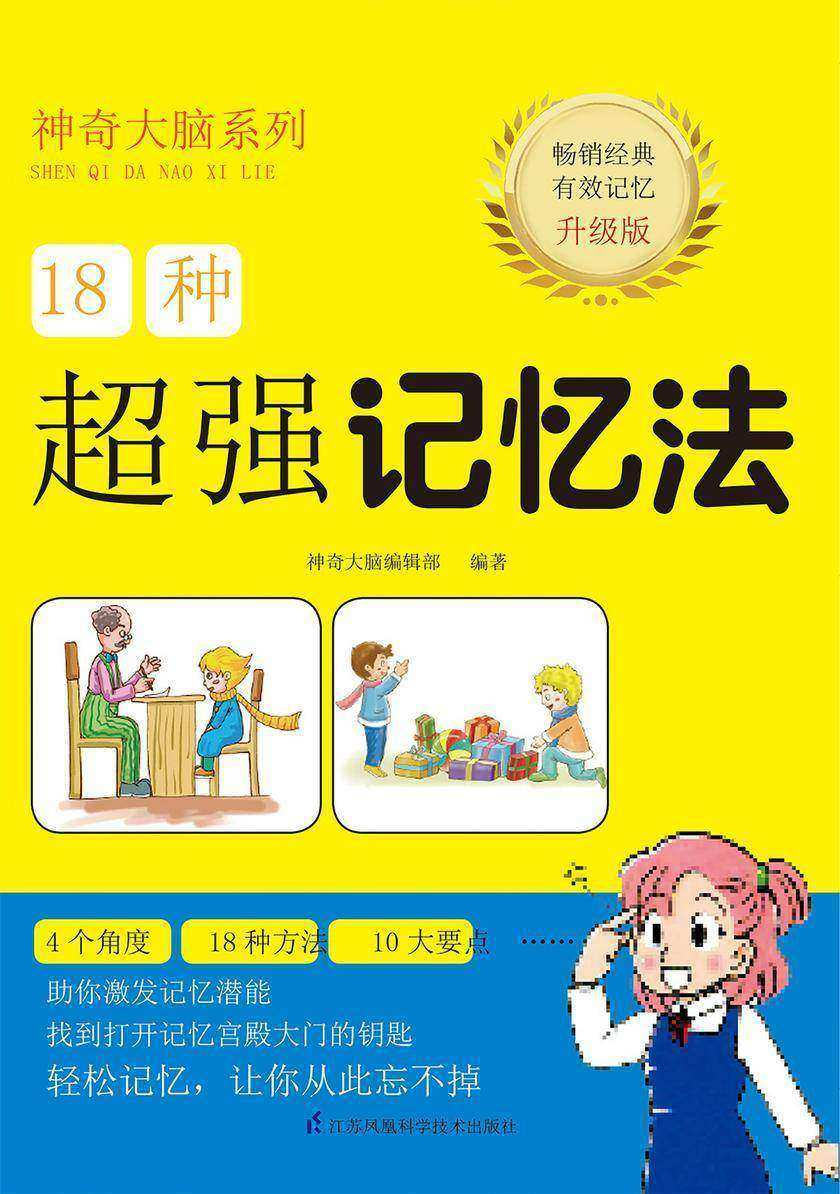 18种超强记忆法(根据中国儿童的心理及智力发展水平编写,贴近儿童需求为孩子的成长助力)