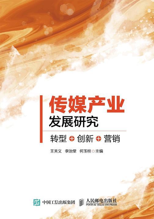 传媒产业发展研究:转型+创新+营销