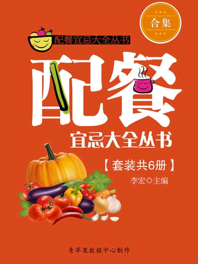 配餐宜忌大全丛书(套装共6册)
