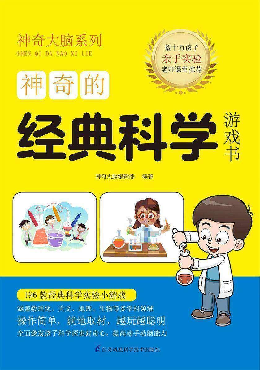 神奇的经典科学游戏书(科学百科书,快乐做实验,轻松学知识)