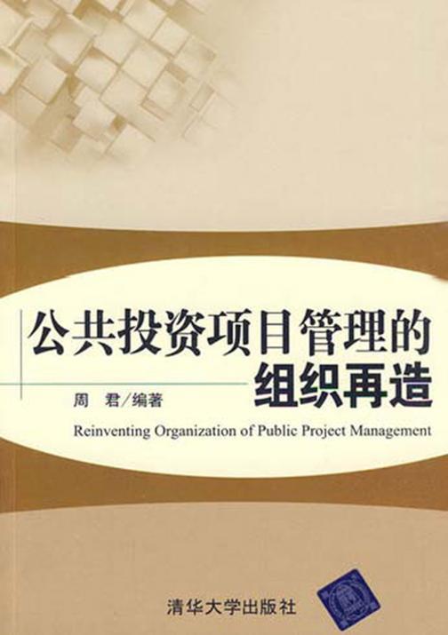 公共投资项目管理的组织再造