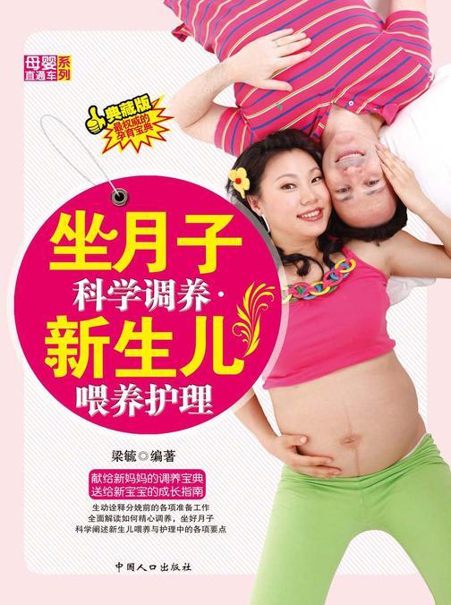 坐月子科学调养·新生儿喂养护理(仅适用PC阅读)