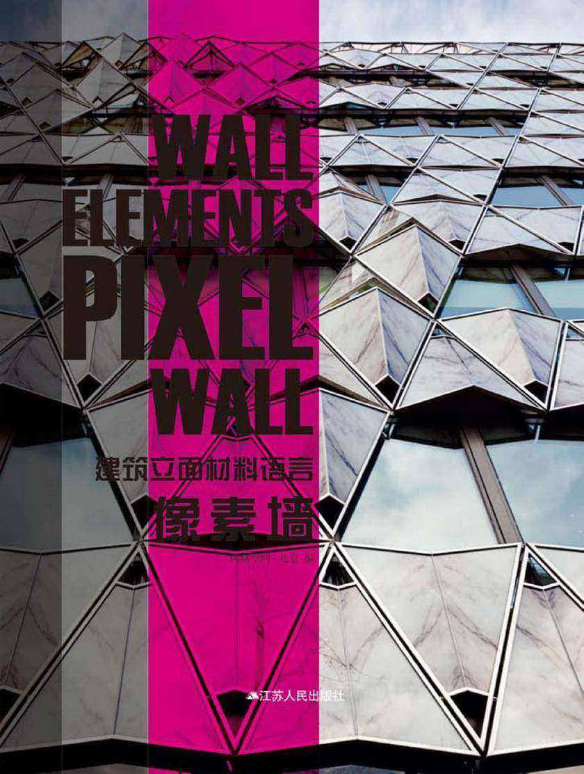 建筑立体材料语言——像素墙(仅适用PC阅读)
