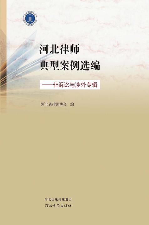 河北律师典型案例选编