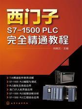 西门子S7-1500 PLC 完全精通教程