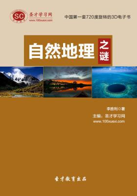 [3D电子书]圣才学习网·自然地理之谜(仅适用PC阅读)