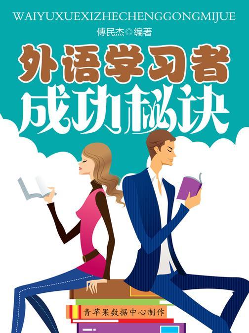 外语学习者成功秘诀