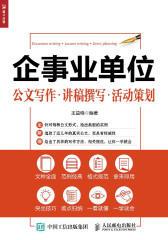 企事业单位公文写作 讲稿撰写 活动策划