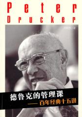 德鲁克的管理课:百年经典十五讲(仅适用PC阅读)