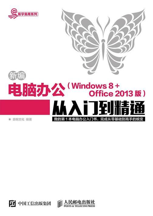 新编电脑办公(Windows 8 + Office 2013版)从入门到精通(易学易用系列)