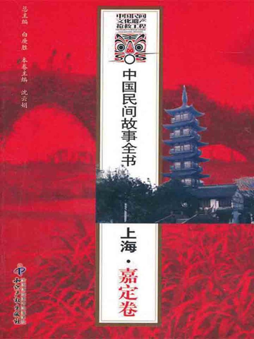 中国民间故事全书·上海·嘉定卷