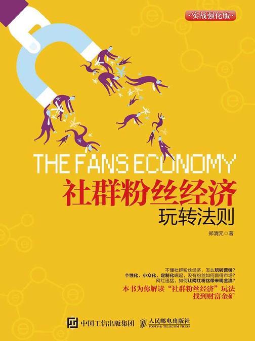 社群粉丝经济玩转法则(实战强化版)