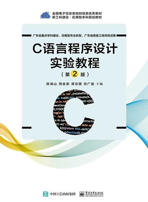 C语言程序设计实验教程(第2版)