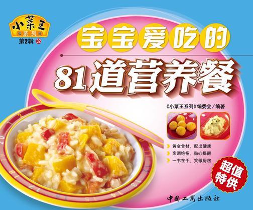 宝宝爱吃的81道营养餐