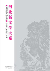河北新文学大系:电影文学卷