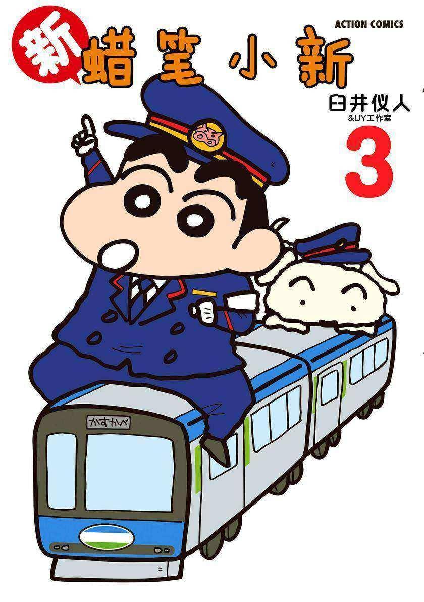 新蜡笔小新Vol.3