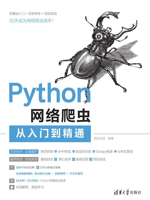 Python网络爬虫从入门到精通