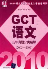2010硕士学位研究生入学资格考试GCT语文历年真题精解:2003~2009