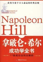 拿破仑·希尔成功学全书(仅适用PC阅读)