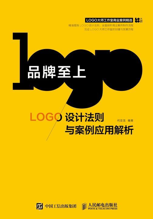 品牌至上——LOGO设计法则与案例应用解析