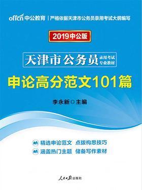 中公2019天津市公务员录用考试专业教材申论高分范文101篇